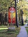 """Саулкрасты (Латвия) Въезд в отель """"Мюнхгаузен"""" - panoramio.jpg"""