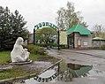 Северск Мира 26 зоопарк DSCN0203.jpg