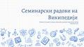 Семинарски радови на Википедији.pdf