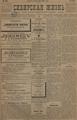 Сибирская жизнь. 1898. №111.pdf