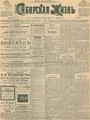 Сибирская жизнь. 1902. №122.pdf