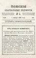 Томские епархиальные ведомости. 1892. №01.pdf