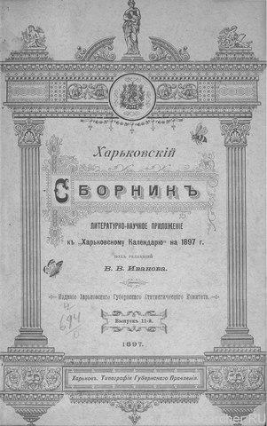 File:Харьковский календарь на 1897 год  Харьковский сборник