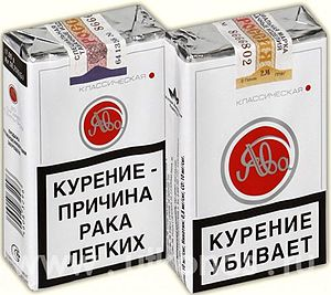 Excise stamps of Russia - Excise stamps of Russia affixed to packs of the Java cigarettes