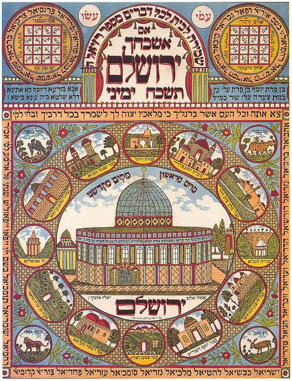 לוח שמירה לבית משה בן יצחק מזרחי
