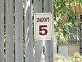 שלט רחוב מנשה-1 (3778053250).jpg