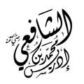 محمد بن إدريس الشافعي.png