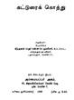 கட்டுரைக் கொத்து.pdf