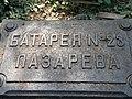 № 23 Лазарєва 9163.jpg