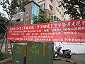 中秋節辦活動紅布條Xing Yi Rd Wu-fu Temple 天母行義路五福宮前面 - panoramio.jpg