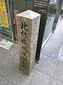 伏見銀座跡石碑.jpg