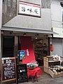 旨味屋 Umamiya - panoramio.jpg