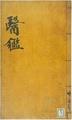 東醫寶鑑(湯液篇) 001.pdf