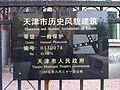 洛阳道25-31号铭牌.jpg