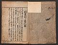 築山図庭画畫 余慶作り庭の図-A Compendium of Model Gardens (Tsukiyama no zu niwa zukushi; Yokei tsukuri niwa no zu) MET JIB86 003.jpg