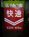 阪和線 行先標04.jpg