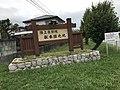 陸上自衛隊 松本駐屯地 正門 野立看板.jpg