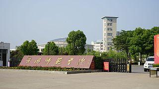 Huanggang Normal University