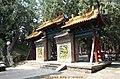 黄帝陵 huang di ling - panoramio.jpg