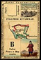 1856. Card from set of geographical cards of the Russian Empire 038.jpg
