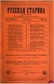 1885, Russkaya starina, Vol 47. №7-9.pdf