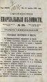 1901. Смоленские епархиальные ведомости. № 20.pdf
