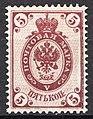 1905 Russia 5 Kop.jpg