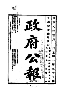 1916-03-01--03-31中华帝国政府公报55--85.pdf