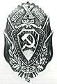 1927. Нагрудный знак X лет Власти Советов. Рабоче-крестьянская милиция.jpg
