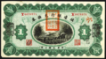 1 Dollar - Bank of Territorial Development, Moukden-Yunnan branch (1914).png
