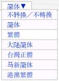 2008年1月中文维基百科汉字自动转换-zh-cn.png