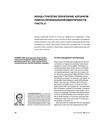 2010 Nikolai Litvinov Nantional Branding C2 BM 5.pdf