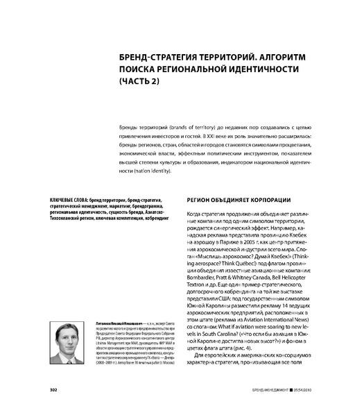File:2010 Nikolai Litvinov Nantional Branding C2 BM 5.pdf