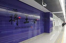 201704 Jiangwangmiao Station.jpg