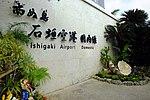 2018-01-13 New Ishigaki Airport 新石垣空港 DSCF9576.jpg