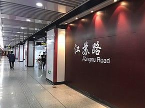 201805 L11 Nameboard of Jiangsu Road Station.jpg