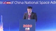 2020年11月25日 国家航天局:未来中国还将实施木星系及行星际穿越探测等任务