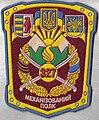 327-й механізований полк.jpg
