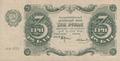 3 рубля РСФСР 1922 года. Аверс.png