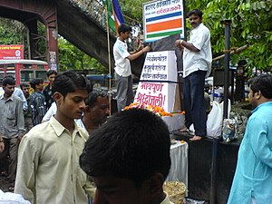Maharashtra Navnirman Sena - A memorial erected by the Maharashtra Navnirman Sena outside Borivali station aftermath the 11 July 2006 Mumbai train bombings