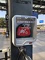 AED in Shenzhen Airport Coach Station.jpg