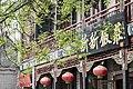A restaurant on Shudian Jie, Kaifeng, China.jpg
