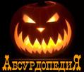 Absurdopedia-Helloween.png