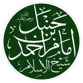 Ahmad ibn Hanbal (calligraphic, transparent background).png