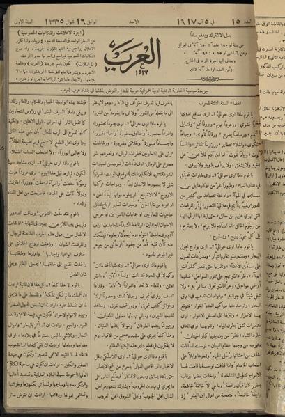 File:Al-Arab, Volume 1, Number 15, August 5, 1917 WDL12250.pdf