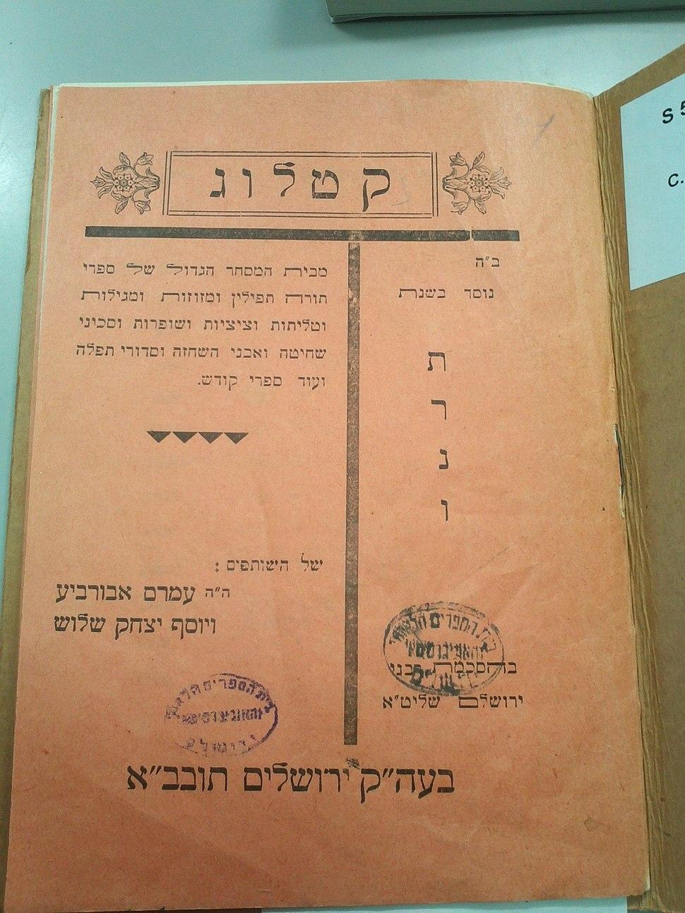 Amram Aburbeh catalog of Judaica store Beit Mischar leTashmishei Kedusha, Jerusalem