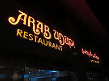 Arab Udupi - Wikipedia