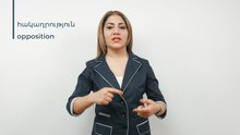 Պատկեր:Armenian Sign Language (ArSL) - հակադրություն - opposition.webm