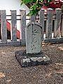 Ashio-jinja shrine of Kanahebi-Suijinja shrine.JPG