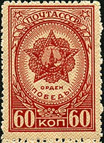 Awards of the USSR-1945. CPA 955.jpg